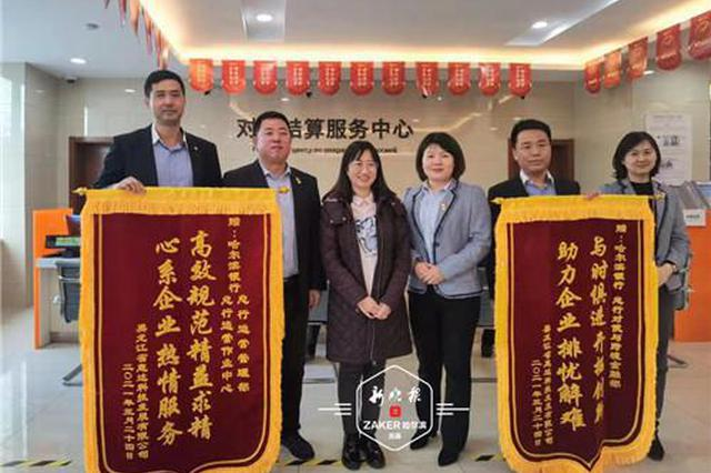 第一笔!自贸区哈尔滨片区成功办理完成跨境人民币直接投资
