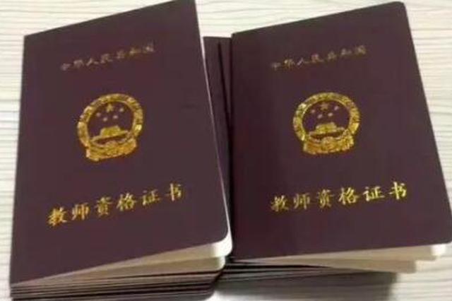 黑龙江中小学教师资格考试面试4月15日起网上报名