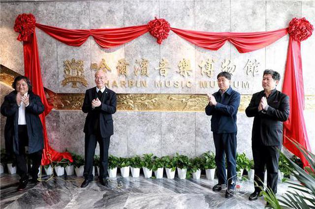 哈尔滨音乐博物馆开馆│王兆力出席并揭牌