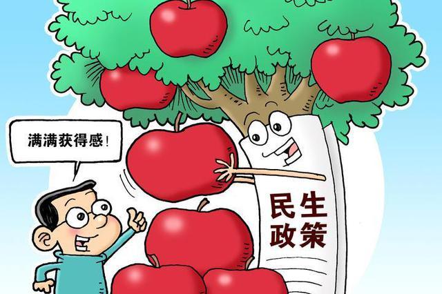 冰(bing)城今年要辦45項民(min)生(sheng)實事