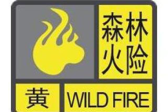 哈尔滨发布森林(草原)火险黄色预警信号