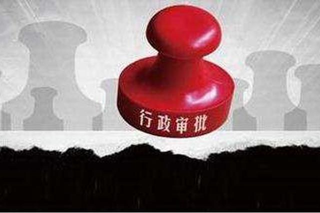 黑龍江省出(chu)台行(xing)政審批(pi)信(xin)用承xin)抵剖凳┬yi)見