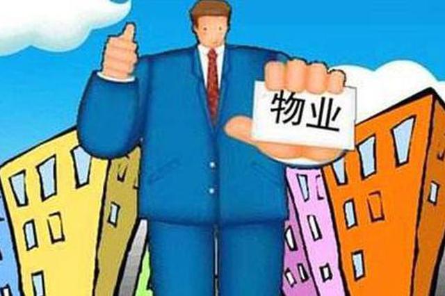 物(wu)業dao)guan)理委員(yuan)會(hui)咋組建(jian) 冰(bing)城將有指(zhi)導規則了