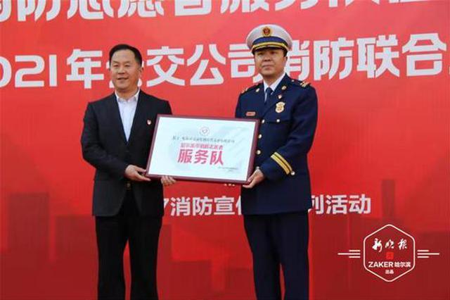 """冰城新增4000名""""流动消防员""""公交驾驶员成立消防志愿者服务"""