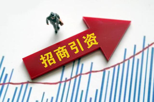 多部门联动优化审批服务!黑龙江省198个招商引资项目开工