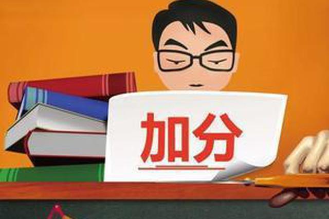 高三考生看这里:黑龙江省高考照顾录取政策文化统考成绩最高