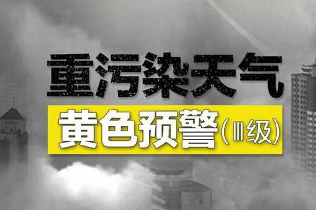 大气扩散条件较差,哈市发布重污染天气三级(黄色)预警