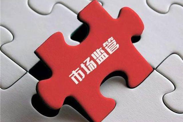 持(chi)續優(you)化營商(shang)環境、推進質量強省建(jian)設(she)……今年全省市(shi)場監管(guan)將