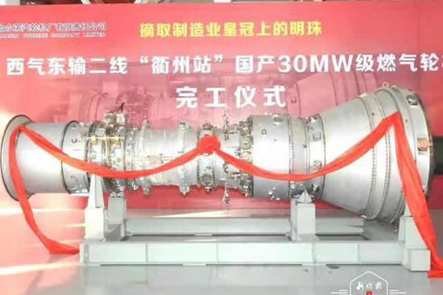 """西气东输""""衢州站""""国产燃机安全稳定运行8000+小时"""