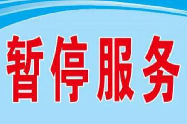 注意!因停电检修,公积金松北办事处13日暂停办理业务