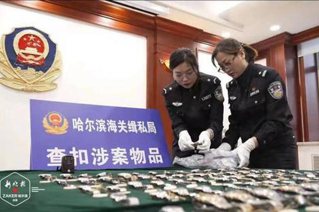 哈尔滨关区最大涉税走私案!哈尔滨海关破获1.83亿元走私手表