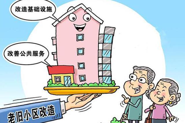 涉及26個小(xiao)區,巴彥縣老舊小(xiao)區下lue)yue)起進行(xing)改造