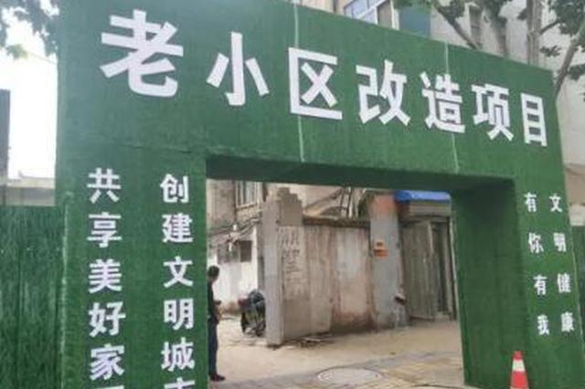 加(jia)快(kuai)推進!今年黑龍江老舊小(xiao)區改造約40萬戶(hu)