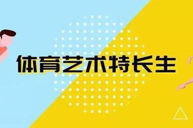 哈市(shi)2021年中(zhong)考藝體特長生(sheng)考生(sheng)網上報(bao)名14日開始