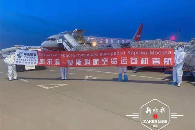 最大運載量34噸,每周發三(san)班(ban) 哈機場又(you)開一條對俄貨運包(bao)機航(hang)線