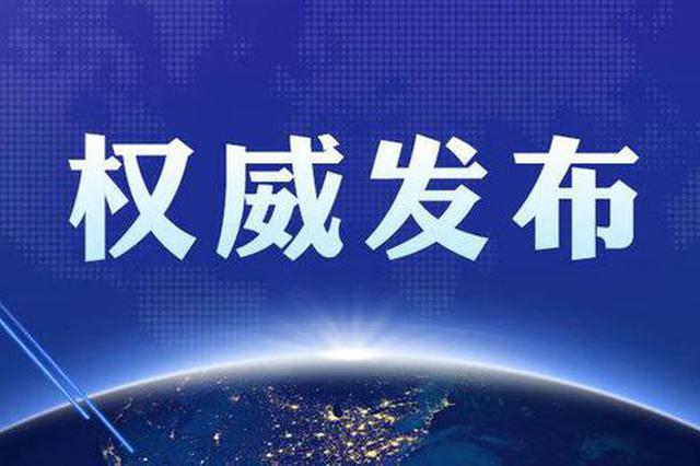 哈市疾控中心紧急提醒:近期不要前往广东吴川市