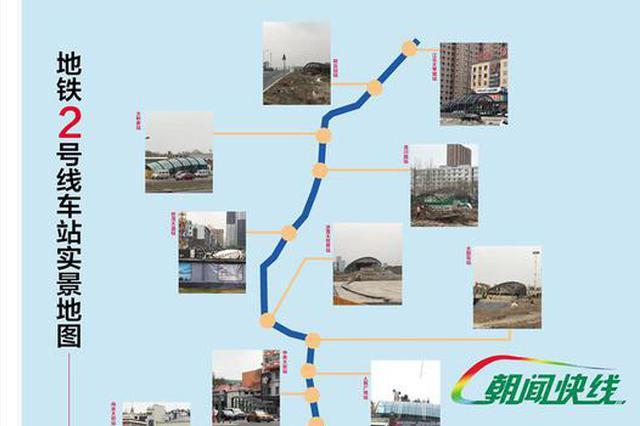 戳图看:地铁2号线车站新版实景地图来了!