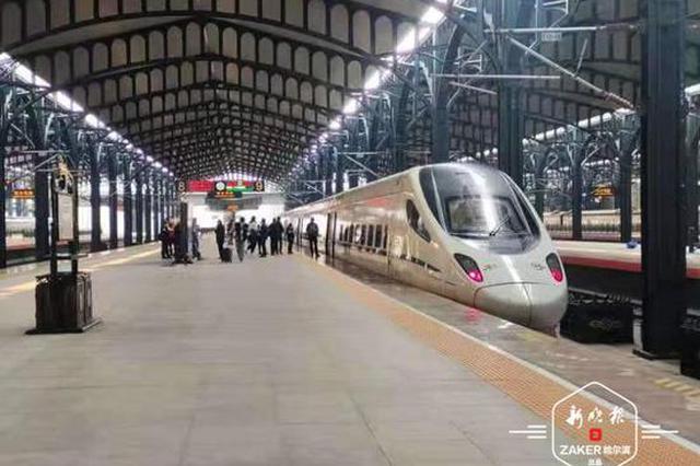 迎接端午小长假!11日起,哈铁增开31对旅客列车