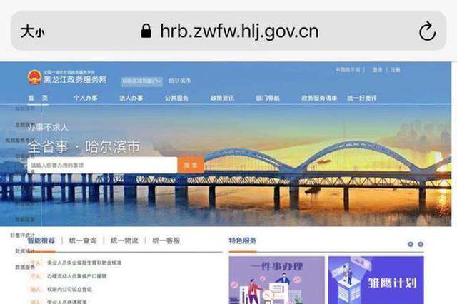 哈市政务服务网上办理增至17516项,黑龙江政务服务网可省、市