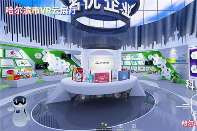 哈尔滨VR云展厅亮点纷呈,新技术新手段让你身临其境