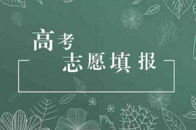 黑龙江省高考志愿分3次填报:必须考生本人填报