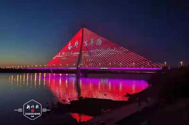 冰城夜景颜值大提升!今晚起,公路大桥等区域夜景灯光陆续亮