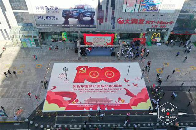 """壮观!万人参与!8小时拼出""""庆祝中国共产党成立100周年""""好"""