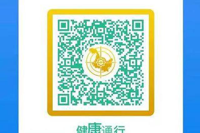 """你的健康码还不是""""金码""""吗?黑龙江省疾控中心发布权威科普"""