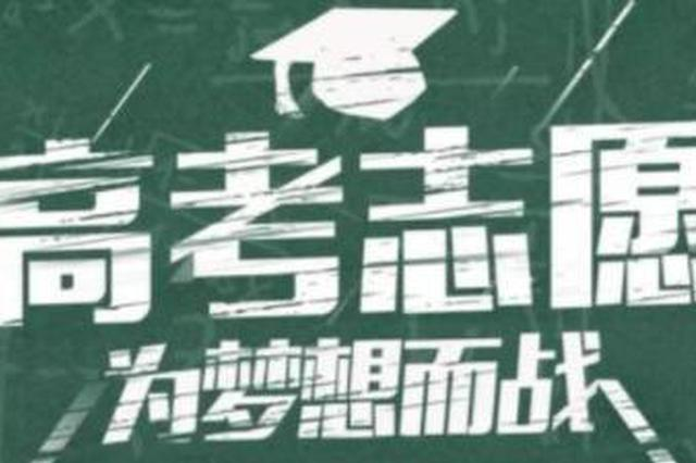 6月25日9时起,黑龙江考生开始填报志愿