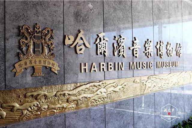 见证城市发展 传承音乐文化 哈尔滨音乐博物馆唱响冰城故事