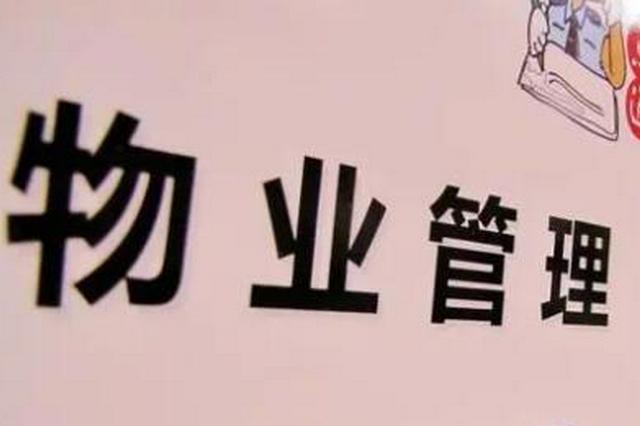 黑龙江物业管委会组建办法8月1日实施!业主与物业公司共同管