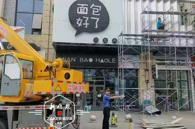 一店多牌、遮挡二楼窗户 哈西万达周边20余处违规牌匾被拆除