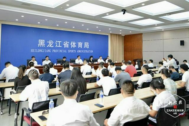 从今年12月持续至明年8月!哈尔滨第八次成省运会东道主