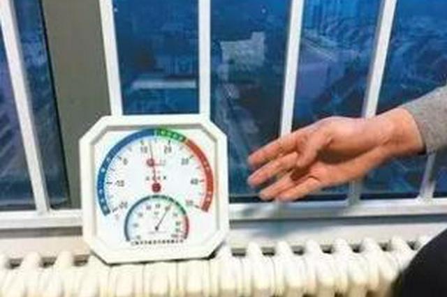 拟从18℃提到20℃!黑龙江省供热条例听证会16日召开