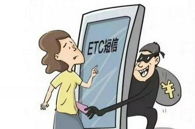 """通知ETC被禁用还发来""""解锁""""链接?一女子一顿神操作被骗一万"""