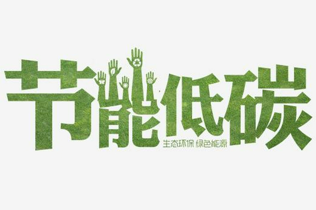 """哈市启动""""节能宣传周"""" 倡导绿色低碳生产、生活方式"""