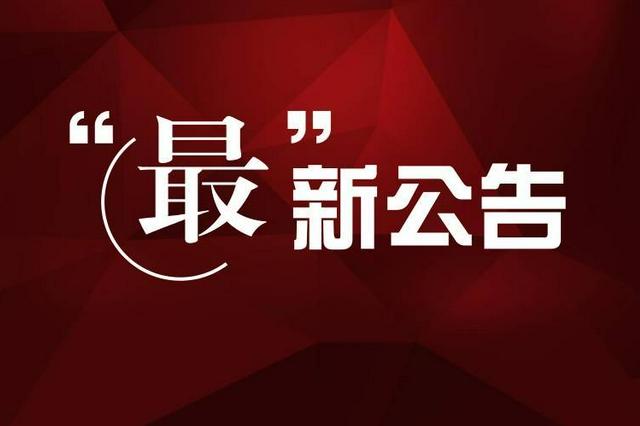 """哈尔滨发布疫情防控第29号公告 全员核酸检测 未检测变""""黄码"""