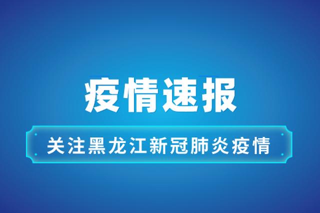 巴彦县部分区域调整为中风险地区