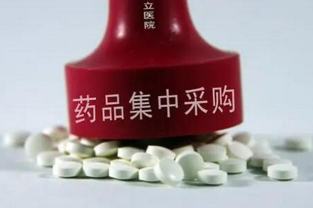 20日起黑龙江执行77种集采中选药品价格 最高降幅98.3%