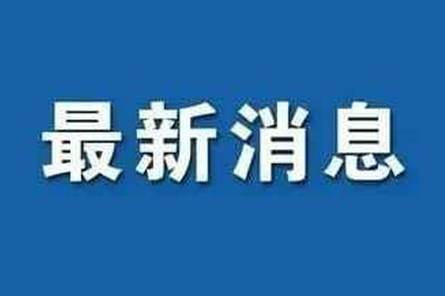 """黑龙江省这些村镇拟入选全国""""特色""""名单"""