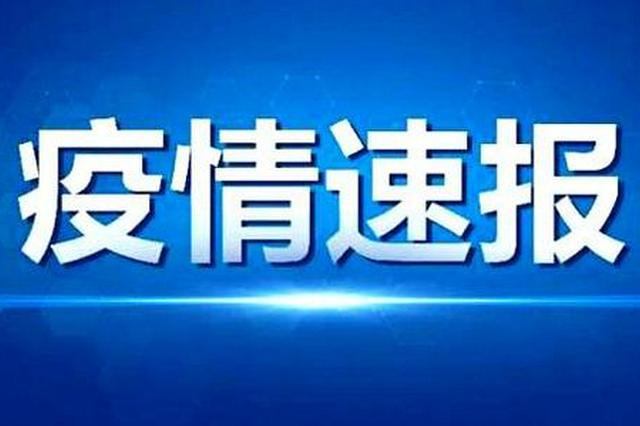 本土确诊病例清零 黑龙江省最新疫情通报