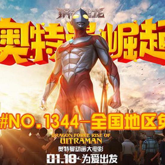 最新大奖娱乐官网下载观影团《钢铁飞龙之奥特曼崛起》全国抢票
