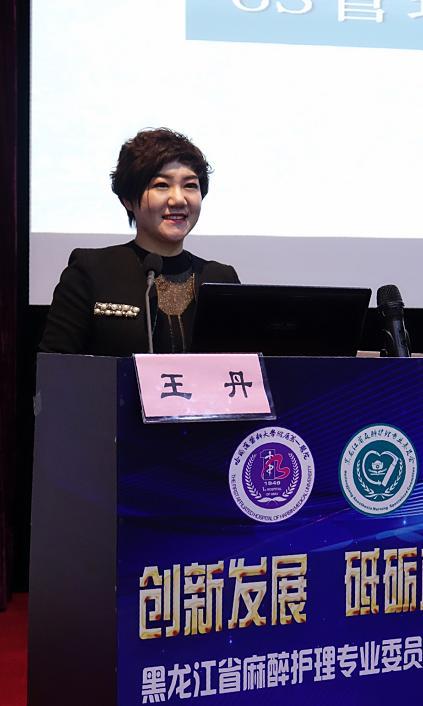 黑龙江省护理学会麻醉护理专业委员会2019年度学术会议在哈医大一院举办