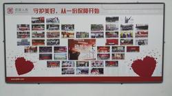 企业文化风采展示照片墙图片