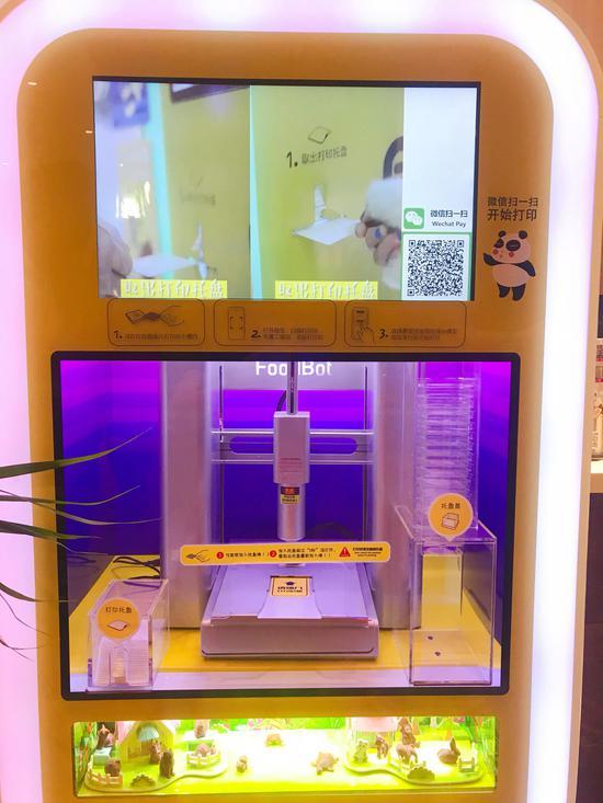黑龙江首次推出巧克力3D打印自助制售机巧克力