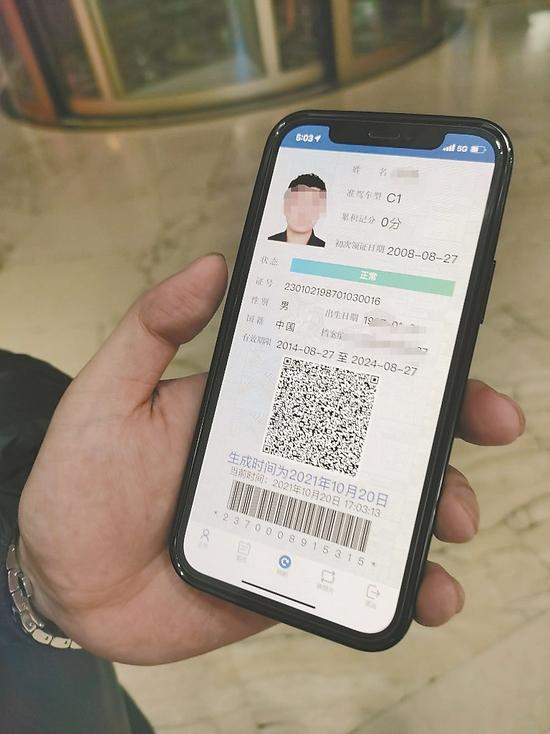 两分钟完成申领程序 哈市电子驾照申领首日14万人成功