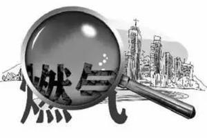 黑龙江省住建厅督办解决哈尔滨燃气缴费难题