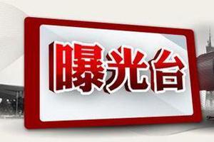 中央纪委曝光六起典型案例 黑龙江一村委会主任上榜