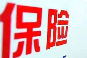 黑龙江省保险行业协会公布保险领域非法集资形式手段