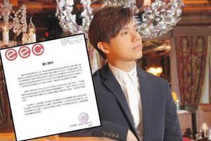 歌手张敬轩疑遭冒名行骗 发声明以正视听